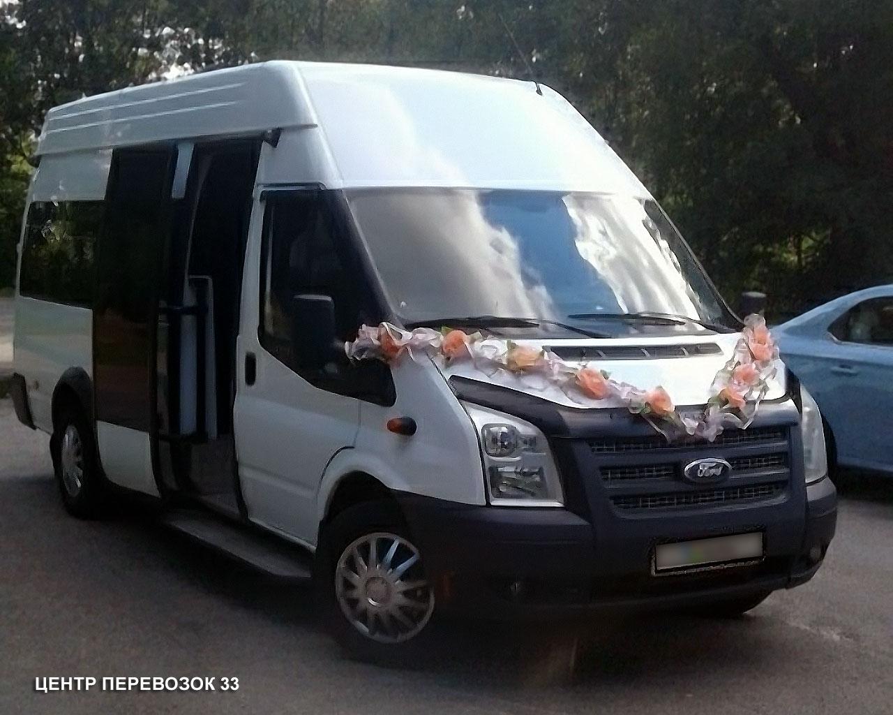 микроавтобус на свадьбу с водителем